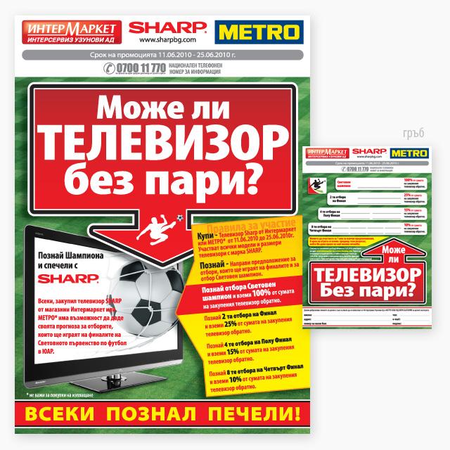 """Талон за игра """"Световно първенство по Футбол 2010"""""""