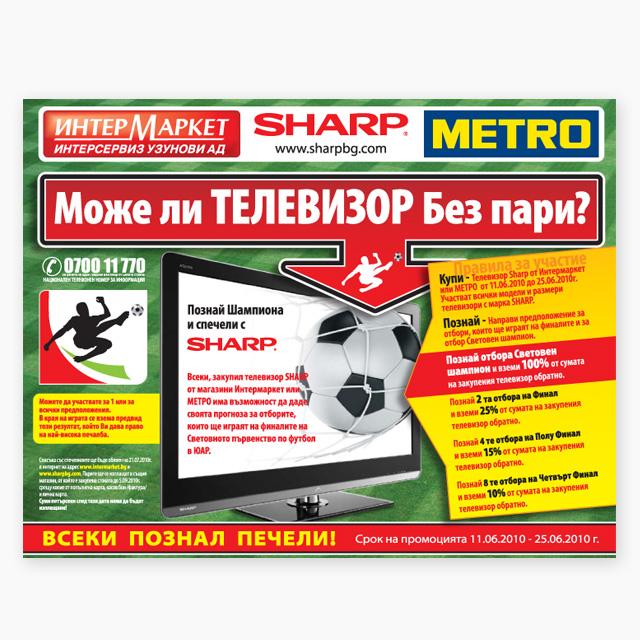 """Каре за вестник """"Световно първенство по Футбол 2010"""""""