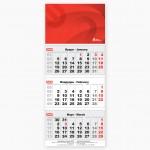 Работен календар с фирмена визия