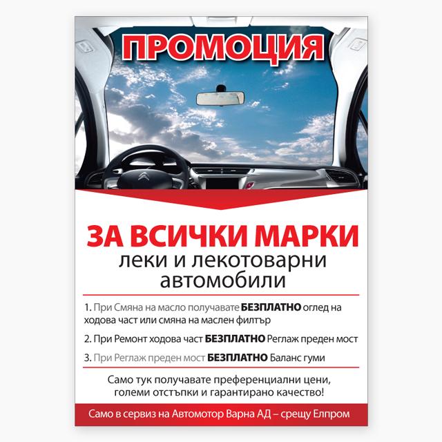 Постер Промоция
