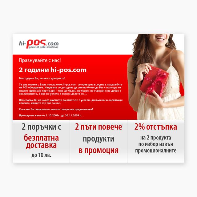 Рекламно Каре -html писмо