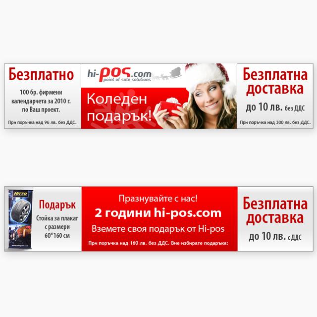 Рекламни карета