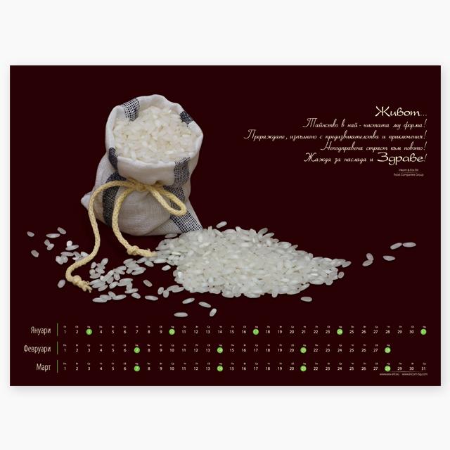 Многолистов календар'2010 г.