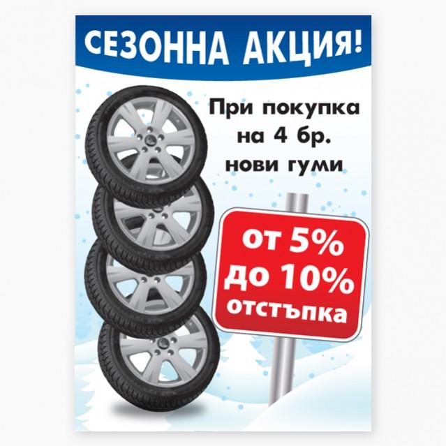 """Промо плакат """"Сезонна Акция"""""""