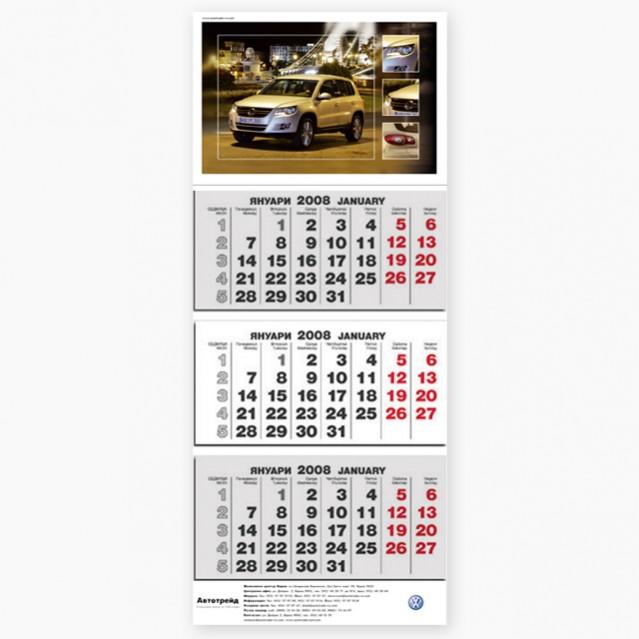 Работен календар'2008